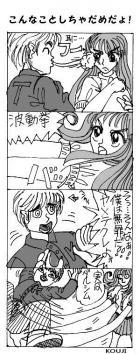 KOUJIの描いた、漫画、イラストです。